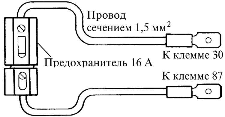 4. Замкнуть схему реле контроля числа оборотов, для чего использовать дополнительный провод с предохранителем на 16...