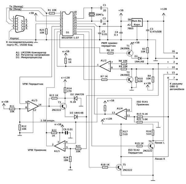 Принципиальная схема контроллера сопряжения РС с системой OBD II.
