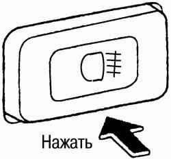 Выключатель задних противотуманных фонарей