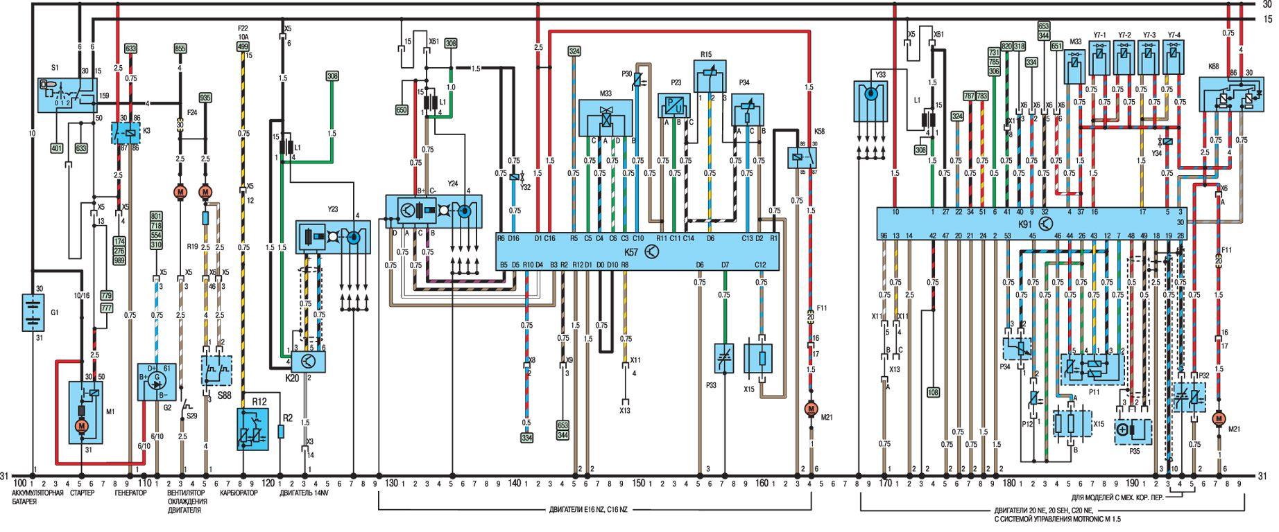 Схема подключения проводов на опель вектра а