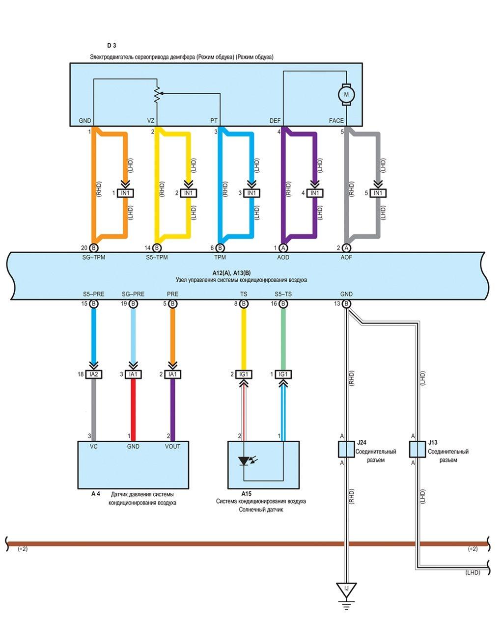 Схема включения кондиционера на тойота