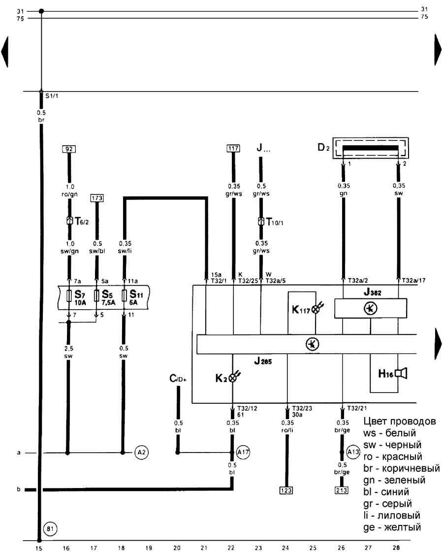 14.23. Схемы электрооборудования автомобиля VW Golf с сентября 1997 г.