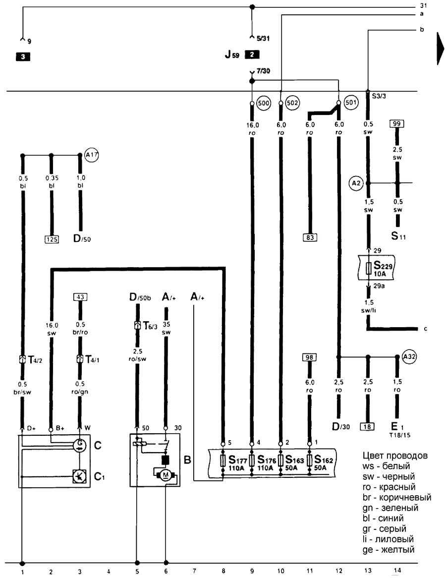 14.23.26. Электросхема 26 ОБЩИЕ СВЕДЕНИЯ Генератор, стартер (дизельные двигатели) .