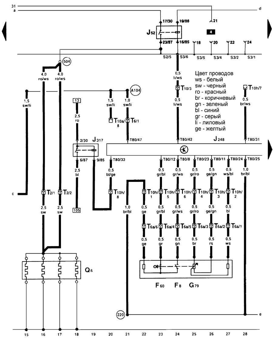 Схемы электрооборудования автомобиля VW Golf с сентября 1997 г. Фольксваген Гольф 4.